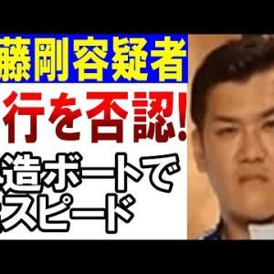【猪苗代湖ボート8歳死亡】事故直後の佐藤剛容疑者「全然関係ない」と否認!猛スピードでボートを運転していた!