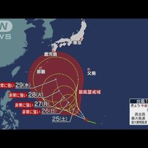 台風16号発生 来週後半に日本列島に影響か(2021年9月24日)