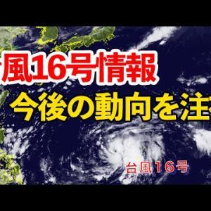 台風16号情報 今後の動向を注視 (24日3時現在)