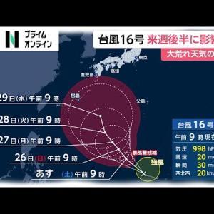 台風16号 来週後半に日本列島に接近か 「非常に強い勢力」まで発達する恐れ