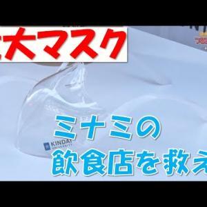 【2020/12/23放送分】コロナ禍からミナミの飲食店を救え!近大マスクを寄贈【つながるNews~東大阪・かわち~】