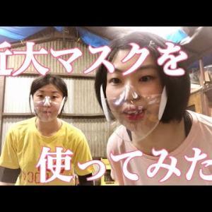 【プラズマみかんのオープン稽古①】近大マスクを使ってみた!