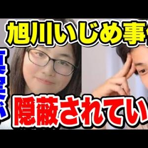 【ひろゆき】旭川女子中学生いじめ凍死事件。真実が隠蔽されようとしてる。闇が深すぎる。【切り抜き/論破】