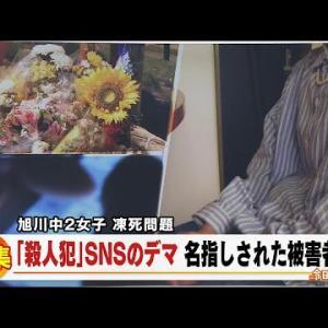 特集 旭川中2女子凍死問題『殺人犯』SNSのデマ名指しされた被害者の告白(2021年9月24日放送)