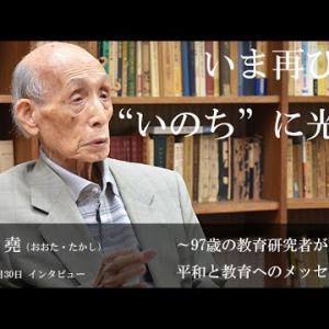 """いま再び、""""いのち""""に光を 大田 堯~97歳の教育研究者が語る、平和と教育へのメッセージ~ 生協の宅配パルシステム"""