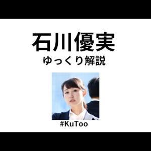 【ゆっくり解説】石川優実【#KuToo】