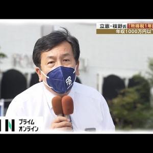立憲民主党・枝野氏「所得税1年間ゼロ」 年収1000万円以下を支援 「明日の不安を小さく」