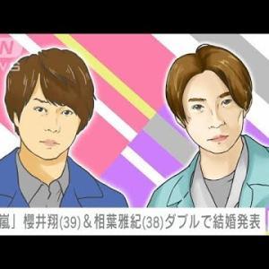 嵐の櫻井翔さん、相葉雅紀さん ダブルで結婚発表(2021年9月28日)