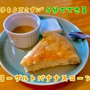 """【時短&栄養満点レシピ】""""5分でできる""""手作りパン。袋の中で混ぜるだけ手が汚れない♪*バナナヨーグルトスコーン*"""