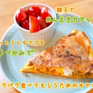 """【時短&栄養満点レシピ】混ぜて焼くだけ。納豆と卵を""""手づかみで""""食べるためのお焼き★"""