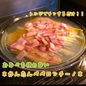 ★【電子レンジでチンするだけレシピ】*お鍋を使わない簡単パスタ(ペペロンチーノ)*