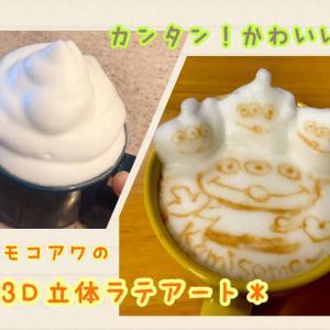 【超簡単】モコモコ泡の作り方!初心者でもお家でできる3D立体ラテアート^^*