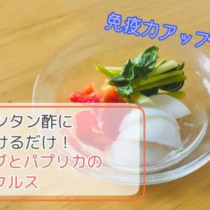 【時短&栄養満点レシピ】カンタン酢につけるだけ!*カブとパプリカのピクルス*