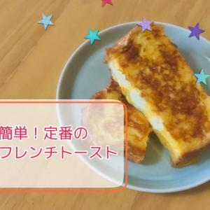 【時短レシピ】マヨネーズがアクセント♪パンが余ったら作ってね!*定番の朝食フレンチトースト*