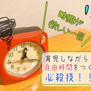 育児は休み時間がない?!「自分時間」を捻出するための必殺技☆ストレスを溜め込まないために。