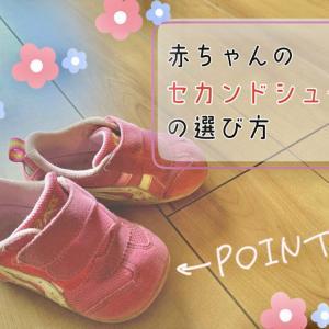 【赤ちゃんの靴選び体験談②】赤ちゃんがよく転ぶ?靴のつま先をチェック!セカンドシューズの選び方。おすすめポイント☆
