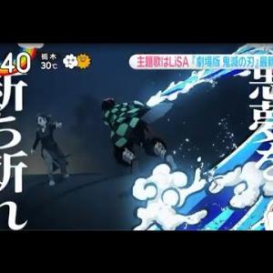 ZIP  !!    劇場版 鬼滅の刃  無限列車編 2020年8月3日
