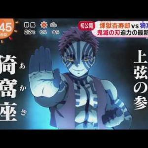 【鬼滅の刃】煉獄 VS 猗窩座(あかざ)の戦い