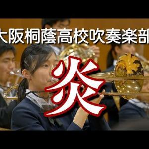 鬼滅の刃 『炎』 大阪桐蔭高校吹奏楽部