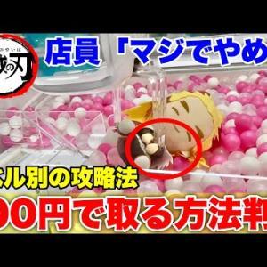 【鬼滅の刃】店員さんの前では絶対に使えない100円で取れる裏ワザが判明したので大公開します【クレーンゲーム】でっかいぽふっとぬいぐるみ
