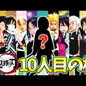 【鬼滅の刃】鬼殺隊最高位「柱」! 最強の9人の剣士に…まさかの新メンバー?! Cosplay Kimetsu no Yaiba  Demon Slayer ♥ -Bonitos TV- ♥