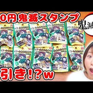 【神引き】100均で買った鬼滅の刃の100円スタンプ列伝を10個開封してみたら可愛過ぎた!!