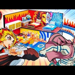 【鬼滅の刃】煉獄杏寿郎と猗窩座が友達なら ? 💖 DIY「煉獄と猗窩座」ミニチュアドールハウス💖ベッドルーム、キッチン、スライムプール、小物を手作り工作💖Rengoku and Akaza💖#69