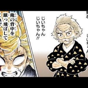 鬼滅の刃 180~189話 日本語のフル Kimetsu no Yaiba Chapter 180~189 FULL JP
