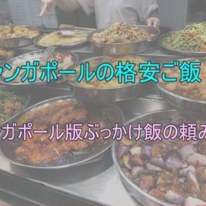 格安!シンガポール版ぶっかけ飯の注文方法