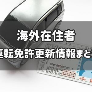 海外在住者用:運転免許更新情報まとめ&おすすめの方法