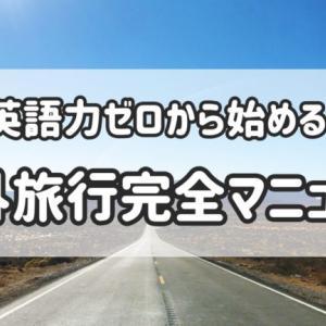英語力ゼロから始める海外旅行マニュアル:おすすめアプリ付き