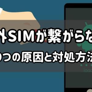 海外SIMでスマホが繋がらない9つの原因と対処方法【画像付き】