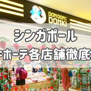 シンガポールのドンキホーテ各店舗情報まとめ:徹底比較