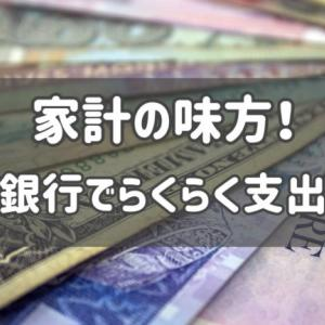 DBS銀行ならかんたん支出管理! iBankingのおすすめ機能