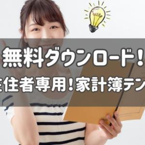 【無料ダウンロード】海外在住者専用!家計簿テンプレート