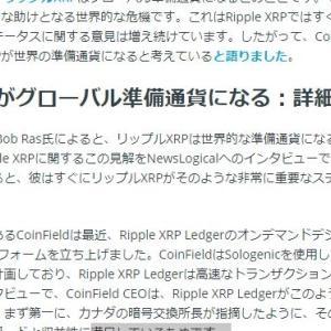 XRPがグローバル準備通貨になります!
