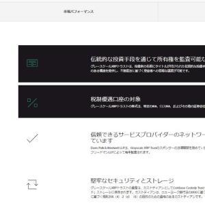 Grayscaleが、「XRP-Trust」 という投資商品を開発・発売している!