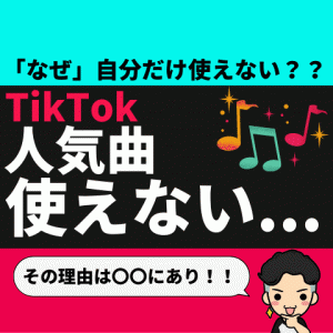 TikTokで人気の音源が「使えない」理由は...●●です