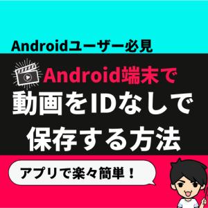 【Android(アンドロイド)向け】TikTokの動画をIDなしで保存する方法
