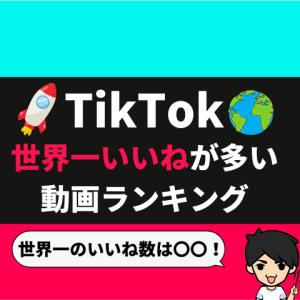 【2021年版】TikTokの世界一いいねが多い動画は??