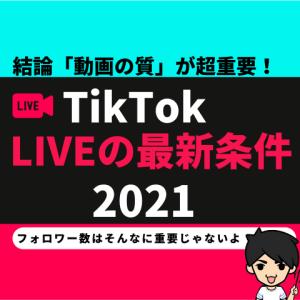 【2021】TikTokライブの最新条件 結論「動画の質」が超重要!!