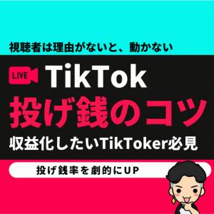 TikTokライブ配信の投げ銭で稼ぐ9つのコツ【視聴者は理由がないと投げ銭しない】