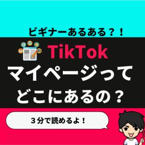 TikTokの「マイページ」ってどこ??「プロフィール」を見る方法も紹介