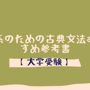 【大学受験】理系のためのおすすめ古典文法参考書