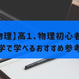 【大学受験】高1、物理初心者におすすめの「独学でも学べる」物理参考書7選