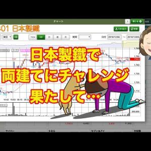【大損】ゆるり株散歩#264【デイトレ】日本製鐵で両建てにチャレンジ果たして…