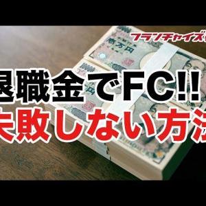 【大損】退職金でフランチャイズを失敗しない方法を教えてください!! フランチャイズ相談所 vol.419