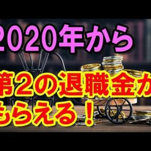 【大損】老後 60歳以降、再雇用の退職時に第2退職金がもらえる! 2020年から!