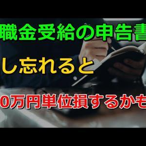 【大損】老後 退職金受給の申告書 出し忘れると100万円単位損するかも?