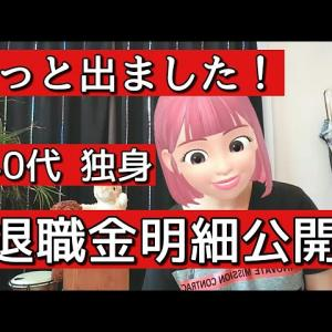 【大損】【40代 独身】の退職金公開